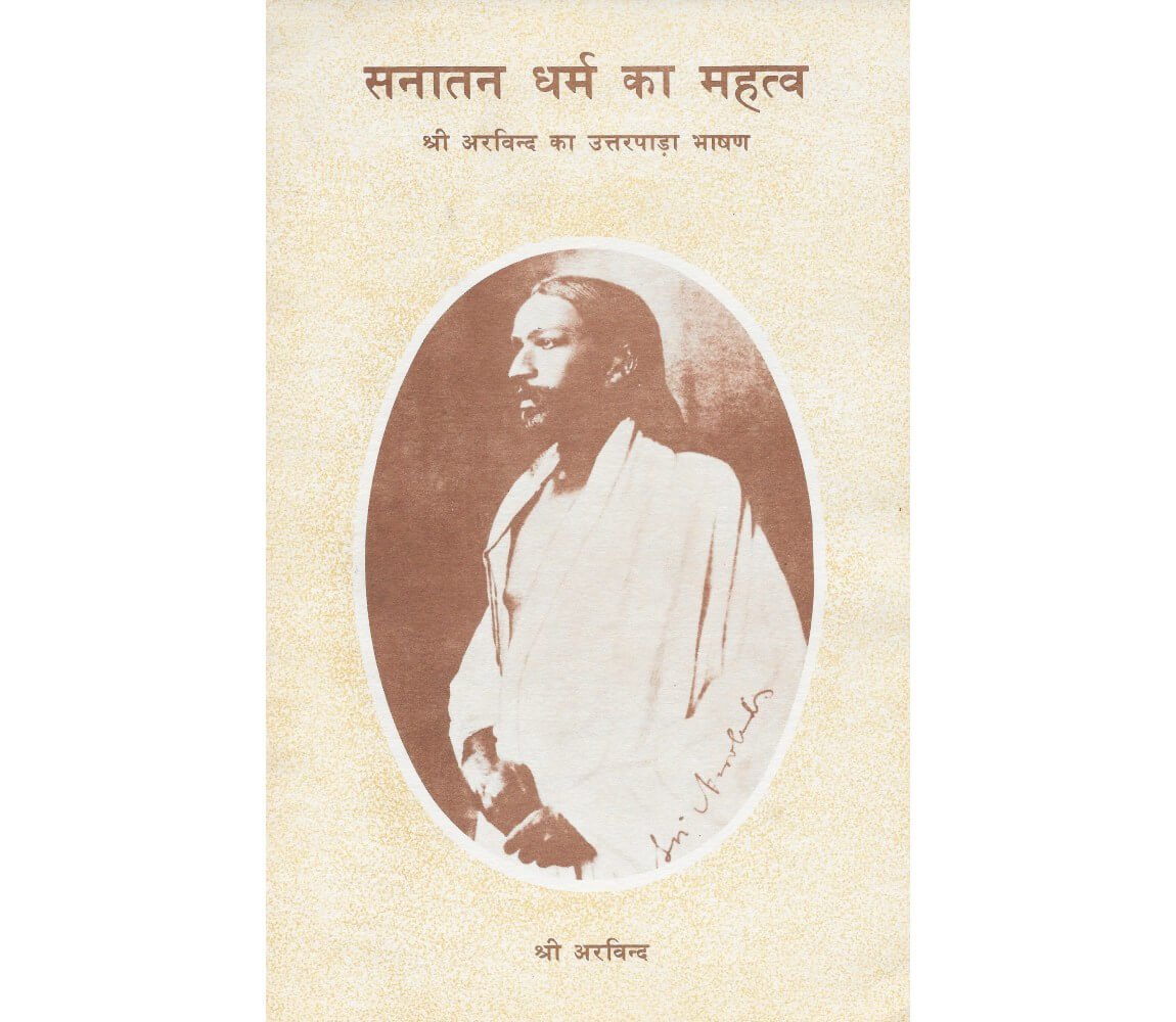 Sanatan Dharma Ka Mahatva (Hindi)